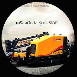 เครื่องดันท่อ รุ่นHL518D