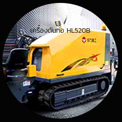 เครื่องดันท่อ HL520B