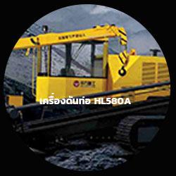เครื่องดันท่อ HL580A