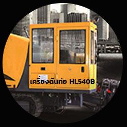 เครื่องดันท่อ HL540B