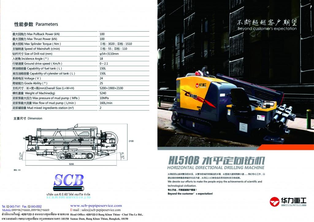 เครื่องดันท่อ HL510B