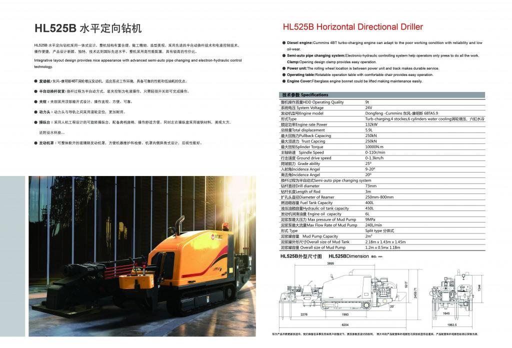 เครื่องดันท่อ รุ่น HL525B